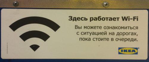 Wi-Fi в IKEA